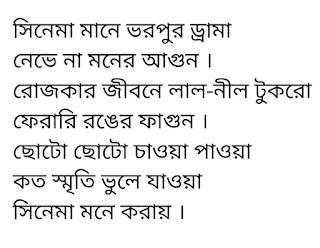 Bagh Bandi Khela Lyrics Rupam Islam
