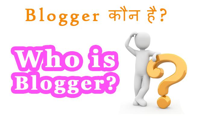 Who is blogger Blogger kaun Hota hai Blogger Kya hai