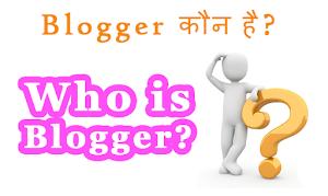 Blogger Kaun Hai? by - Shekhar Mishra
