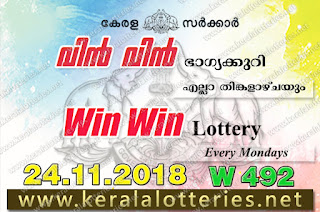 "KeralaLotteries.net, ""kerala lottery result 24 12 2018 Win Win W 492"", kerala lottery result 24-12-2018, win win lottery results, kerala lottery result today win win, win win lottery result, kerala lottery result win win today, kerala lottery win win today result, win winkerala lottery result, win win lottery W 492 results 24-12-2018, win win lottery w-492, live win win lottery W-492, 24.12.2018, win win lottery, kerala lottery today result win win, win win lottery (W-492) 24/12/2018, today win win lottery result, win win lottery today result 24-12-2018, win win lottery results today 24 12 2018, kerala lottery result 24.12.2018 win-win lottery w 492, win win lottery, win win lottery today result, win win lottery result yesterday, winwin lottery w-492, win win lottery 24.12.2018 today kerala lottery result win win, kerala lottery results today win win, win win lottery today, today lottery result win win, win win lottery result today, kerala lottery result live, kerala lottery bumper result, kerala lottery result yesterday, kerala lottery result today, kerala online lottery results, kerala lottery draw, kerala lottery results, kerala state lottery today, kerala lottare, kerala lottery result, lottery today, kerala lottery today draw result, kerala lottery online purchase, kerala lottery online buy, buy kerala lottery online, kerala lottery tomorrow prediction lucky winning guessing number, kerala lottery, kl result,  yesterday lottery results, lotteries results, keralalotteries, kerala lottery, keralalotteryresult, kerala lottery result, kerala lottery result live, kerala lottery today, kerala lottery result today, kerala lottery"