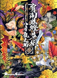 宵闇眩燈草紙 第01-07巻