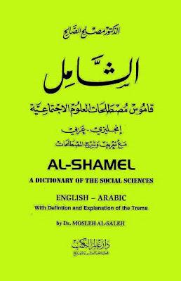 الشامل قاموس مصطلحات العلوم الاجتماعية ( انجليزي - عربي ) - مصلح الصالح