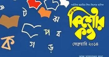 Kishor Kantha February 2014 (Bangla Magazine)