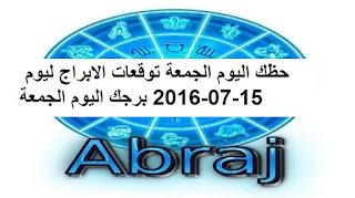 حظك اليوم الجمعة توقعات الابراج ليوم 15-07-2016 برجك اليوم الجمعة