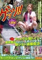 GETS-008 【ドッキリ】フットサル場トイレを使用禁止にしたら、スポーツ女子の野ション�