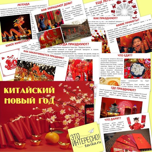 """презентация """"Китайский новый год"""". Скачать"""