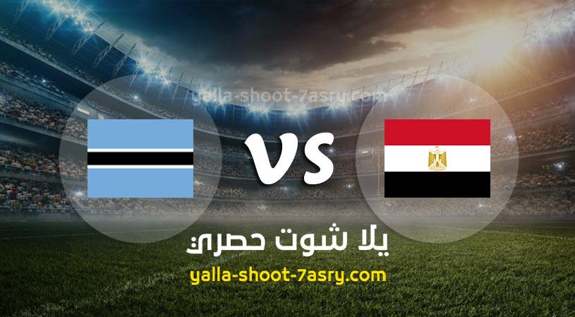 موعد مباراة مصر وبتسوانا اليوم الاثنين بتاريخ 14 10 2019
