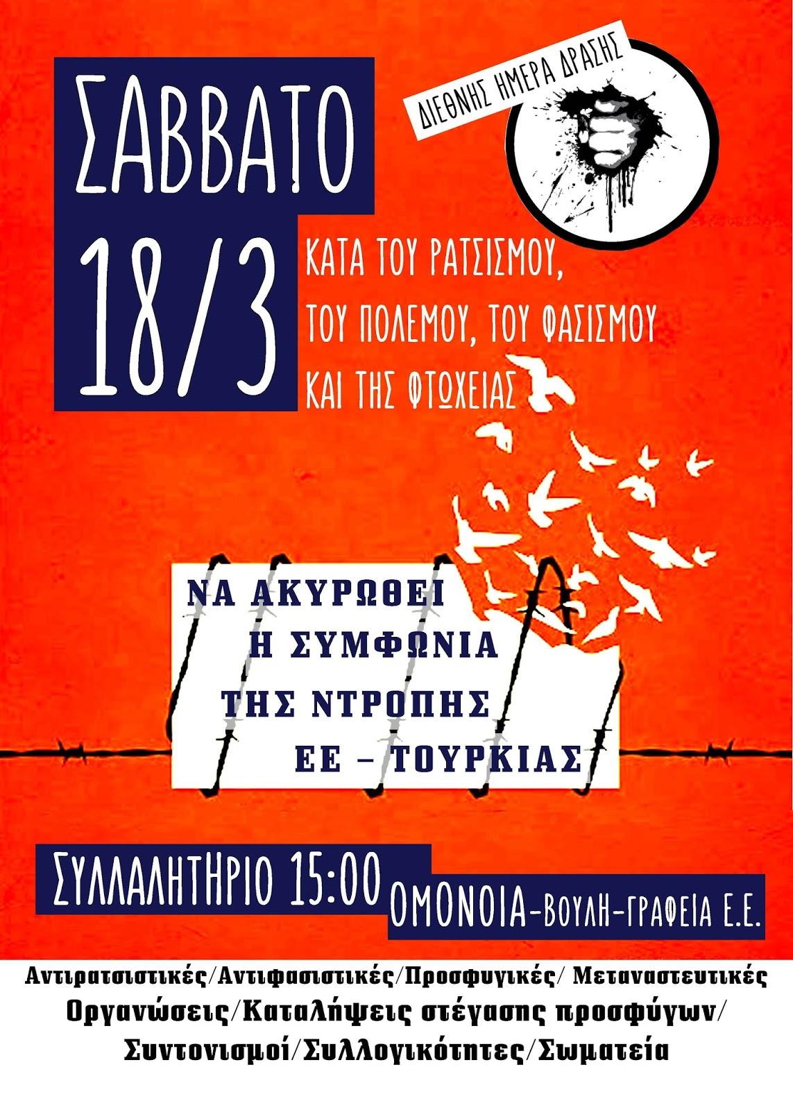 18 Μάρτη διεθνής ημέρα κατά του Ρατσισμού, του Πολέμου, του Φασισμού και της Φτώχειας