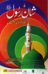 Shaan-e-Rasool (S.A.W) Urdu Islamic BOOK Free Download