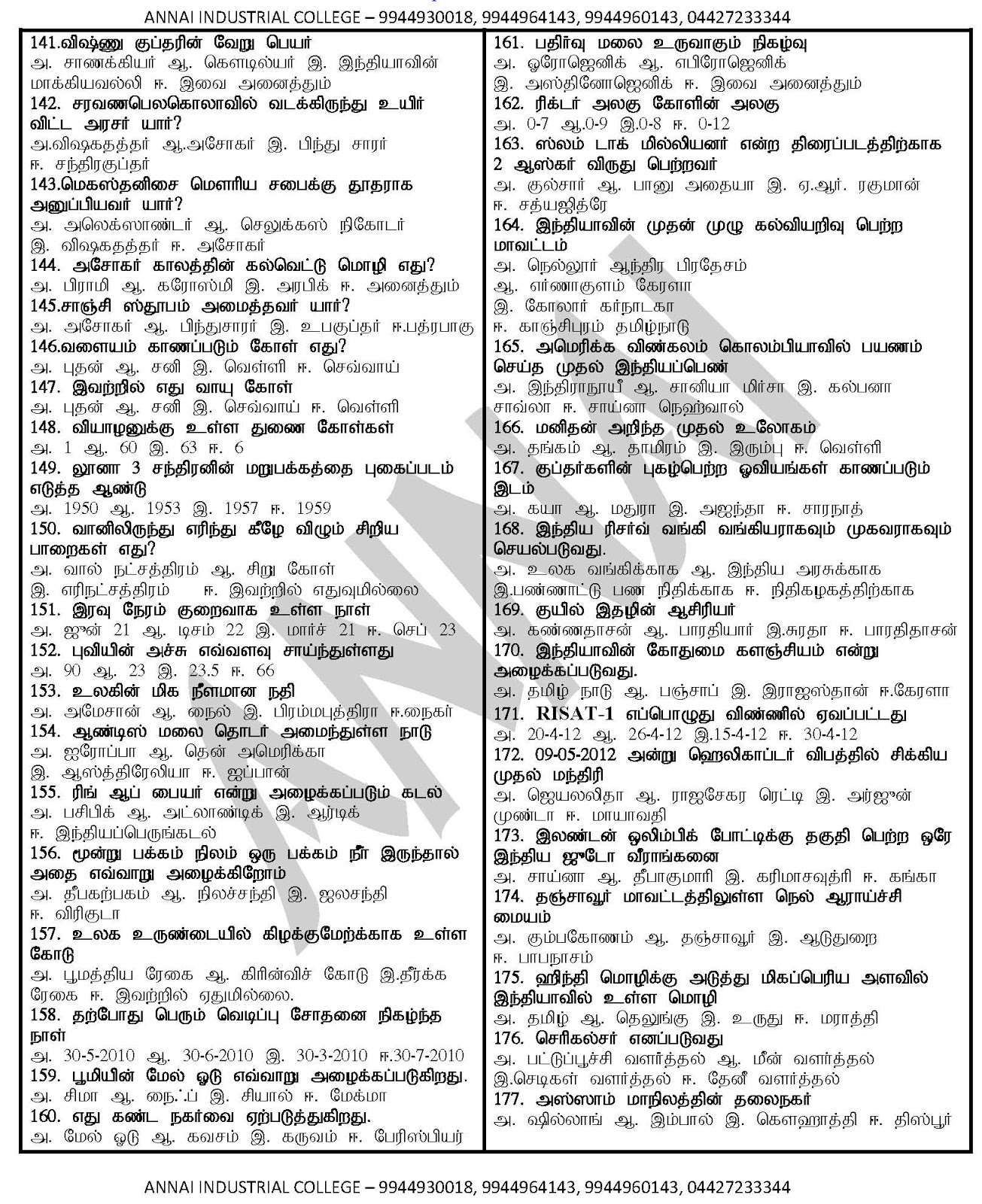 TNPSC group 4 Exam old Question Paper 2018 with answers