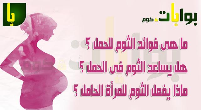 ما هى فوائد الثوم للحمل ؟ هل يساعد الثوم فى الحمل ؟ ماذا يفعل الثوم للمرأة الحامل ؟