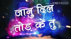 Jaanu dil tod ke tu chal jaibu ka Ritesh Pandey Bhojpuri Song Status Love Bhojpuri Status