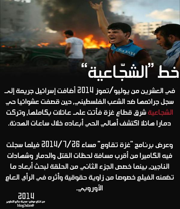 font arabic : Shojae'ya font الشجاعية + psd