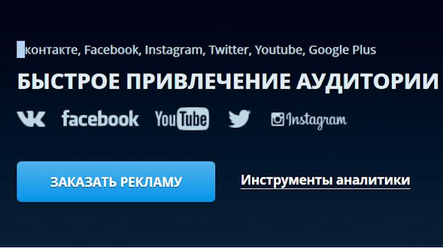 VkTarget работает с четырьмя соц. сетями: Инстаграмм, Вконтакте, Твиттер, Фейсбук,