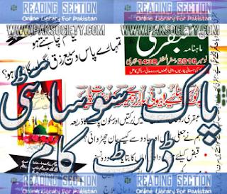 Ubqari Magazine November 2016