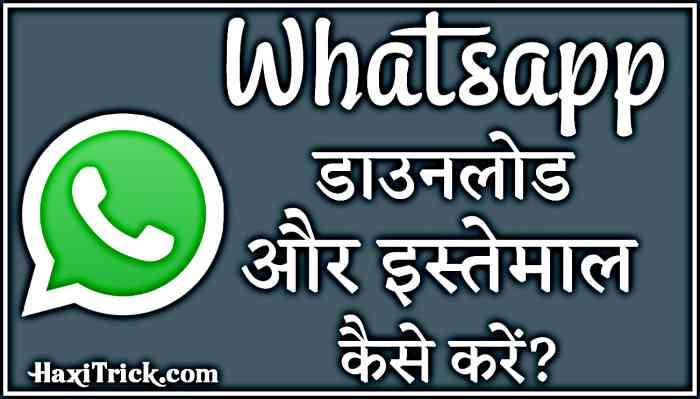 whatsapp messenger download karna hai kaise kare hindi