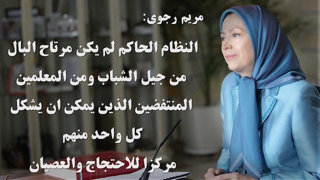 رسالة مريم رجوي بمناسبة بدء العام الدراسي الجديد 216-2017-إيران