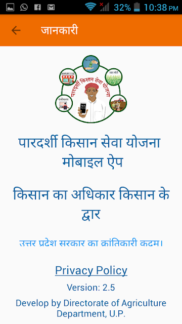 In the state of Uttar Pradesh, the Yogi Sarkar, in view of the problems of farmers, A transparent farmer announced the launch of the app, with the help of which the farmer's brother can take advantage of the crop grown in his farm directly in his bank account. kisan panjikaran up With the help of the service, the farmers are aware of the crop grown in their fields.U.P Pardarshi Kisan App can get it by registering on the app. Agricultural experts present on this app will solve the problems of farmers. In this app, information about the facilities provided by the Agriculture Department, online registration for obtaining the facilities, knowing the progress of D.B.T, many other facilities are available.