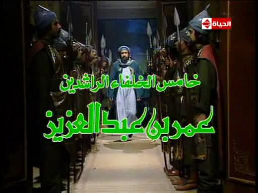 تحميل مسلسل عمر بن عبد العزيز كامل