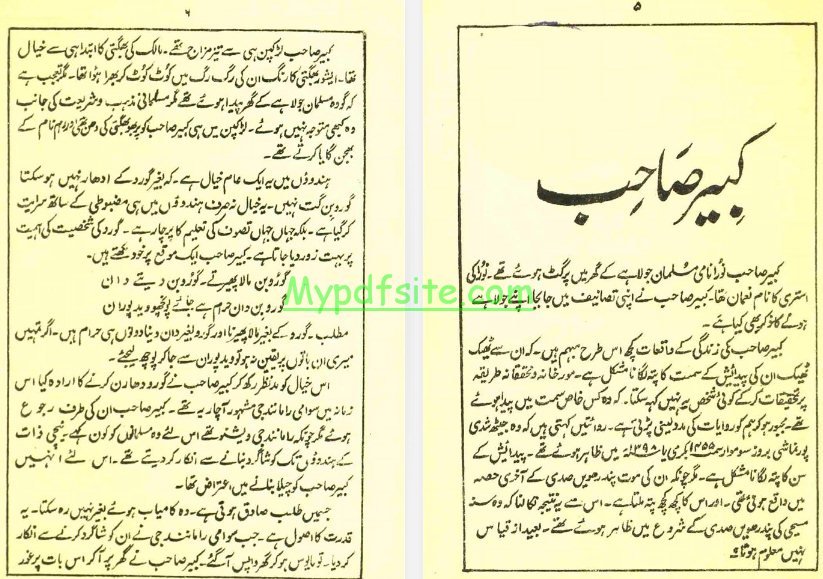 kabir-dohawali book