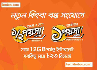 Banglalink-New-SIM-Offer-12GB-Internet-New-Prepaid-Sim-Connection-Lowest-call-Rates-at-23Tk-Recharge