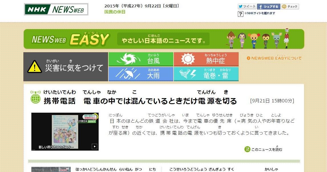 Wonderland: 日文學習網站(聽力) - NHK easy 和mp3音檔下載方式(已失效)