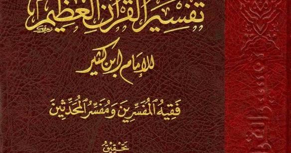 تحميل كتاب تفسير القرآن ابن كثير