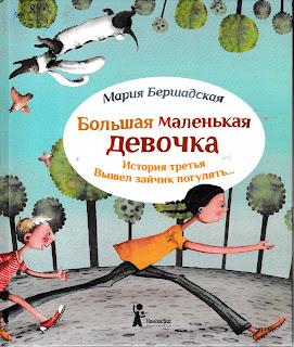 """Мария Бершадская """"Большая маленькая девочка. История третья. Вышел зайчик погулять"""""""