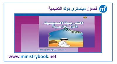 كتاب الدين الاسلامي للصف الاول الابتدائي 2018-2019-2020-2021