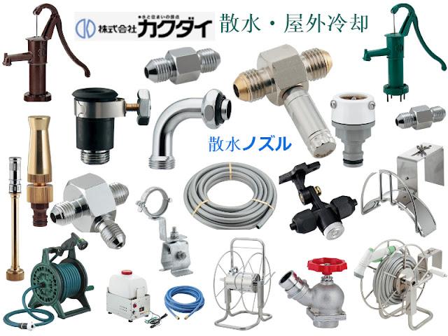 水まわり製品,水栓金具,リサイクル,リサイクルショップ,買取,無料 査定,買取上限価格,買取価格,不用品処分,在庫買取