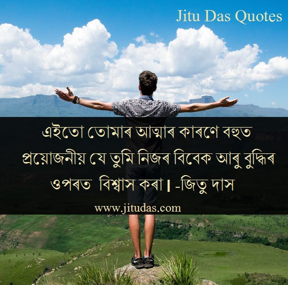 Assamese New Inspiring, Motivational Love And Life Quotes 2017 By Jitu Das  Quotes