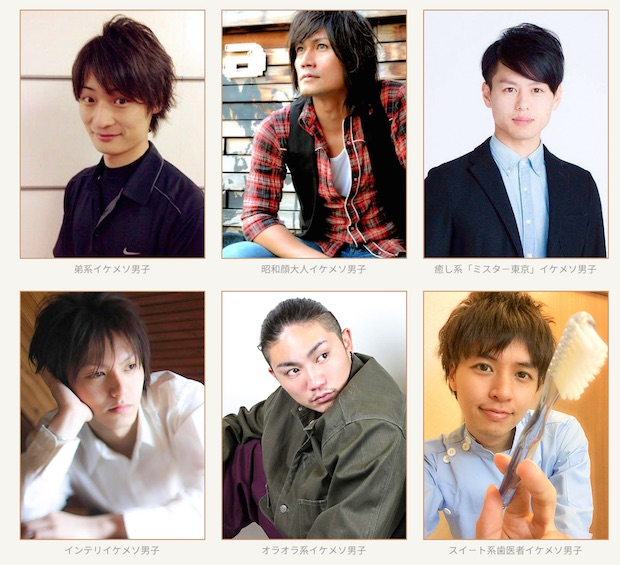 kkday strangest facts from japan: Ikemeso Danshi