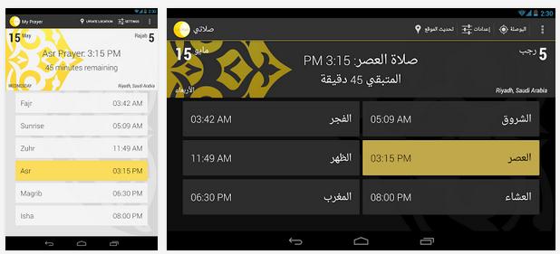 تحميل أفضل 20 تطبيق إسلامي للأندرويد والأعلي تقيماً بصيغة APK