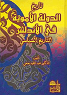 حمل تاريخ الدولة الأموية في الأندلس - عبدالمجيد نعنعي pdf