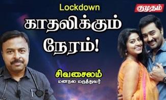 Dr.Sivasailam | Kumudam 21 நாட்களில் அன்பால் வசப்படுத்துங்கள், அன்யோன்யம் அதிகரிக்கும்!