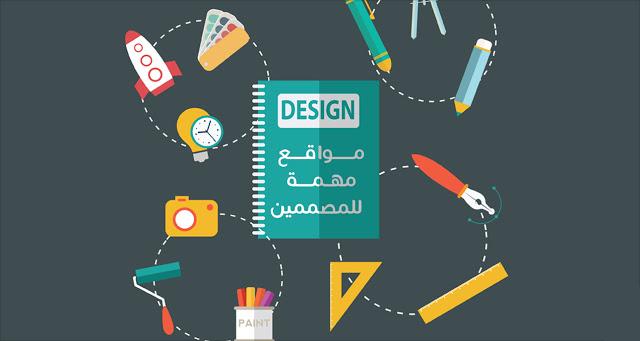 اكثر من 20 موقع تحتاجه كمصمم احترافي وتخلص من حقوق الطبع والنشر لقناتك
