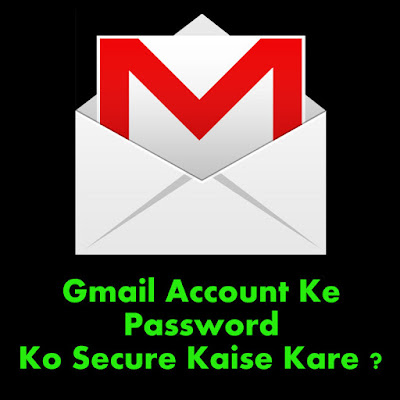 Gmail Account Ke Password Ko Secure Kaise Kare