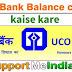 UCO Bank ka Balance kaise dekhe ya Check kare?