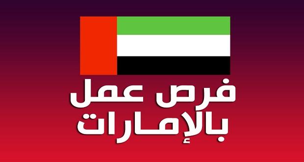 وظائف خالية فى شركة كاريزما للتكنولوجيا فى الإمارات 2019