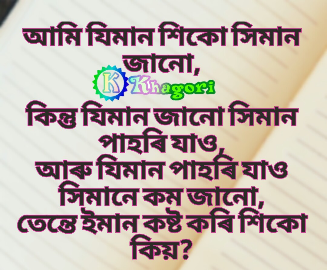 Sweet Love Quotes 8 Cute Quotes  Sweet Love Quotes  In Assamese