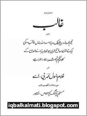 Ghalib (Autobiography)