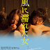 Wet Woman in the Wind 風に濡れた女 イノセント15 Full Movie Download