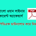 Bengali Oneliner Curren Affairs June 2018 PDF Download
