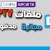 إحتفظ بمالك لا اشتراك بعد اليوم | موقع رهيب للحصول على ألاف من سرفورات IPTV المدفوعه لمشاهدة  القنوات العربية و الاجنبية و القنوات الرياضية