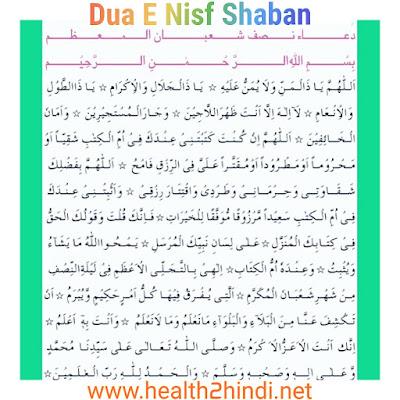 Shaban ki duaa' dua e nisf shaban' 15th shaban in islam