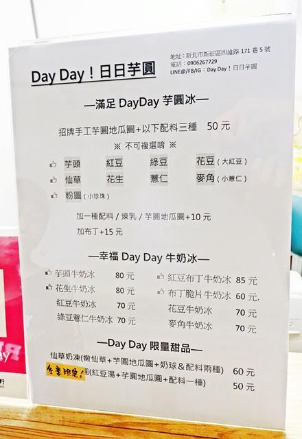 Day Day!日日芋圓菜單~新莊平價甜點、冰店