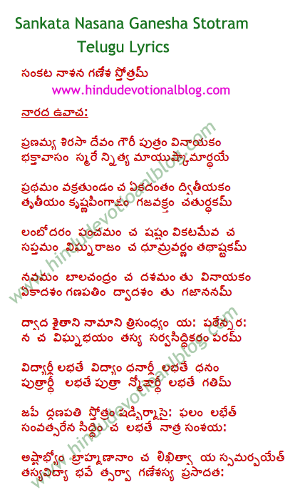 Devi Khadgamala Stotram In Telugu Pdf
