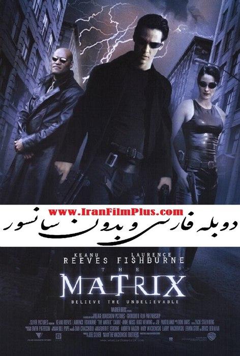 دانلود فیلم ماتریکس دوبله فارسی
