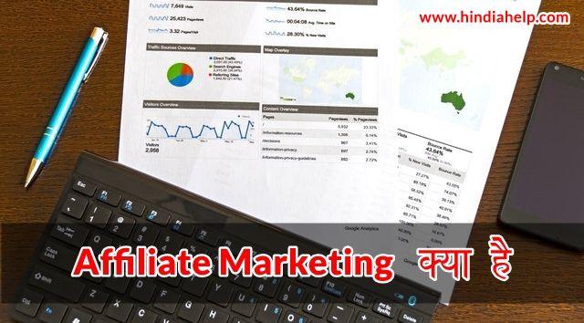 Affiliate Marketing क्या है इसे कैसे शुरू करे और पैसे कमाए