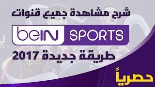 http://www.prof-yami.com/2017/05/bein-sport.html